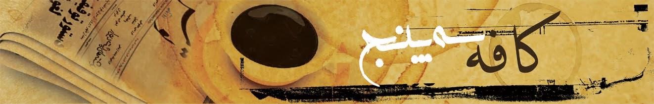 کافه سه پنج