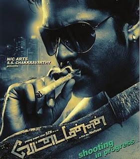 tamil movie 2012 wallpapers 2012 vettai mannan telugu movie poster