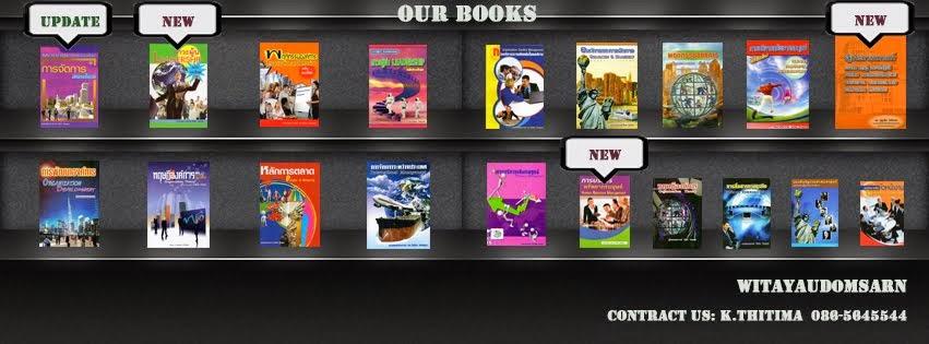 แนะนำหนังสือของเรา