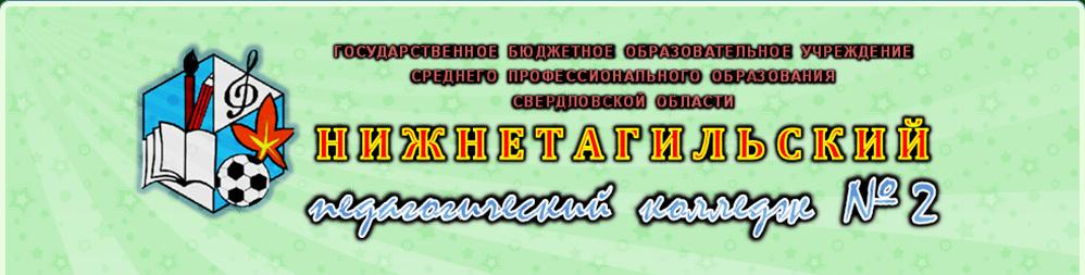 НПК №2