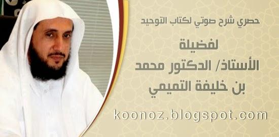 http://koonoz.blogspot.com/2015/01/kitab-tawhi-bin-Khalifa-at-Tamimii-mp3.html