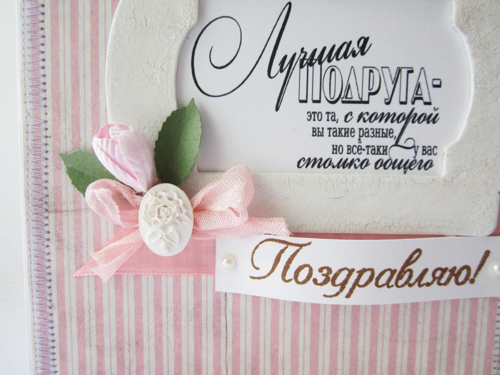 Пожелания подруге в открытке
