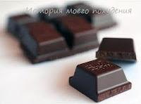 Кусочек шоколада