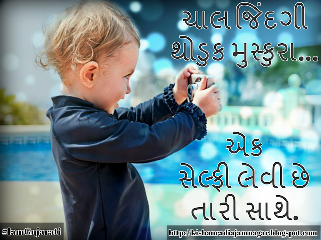 Gujarati Suvichar On Selfie Motivation