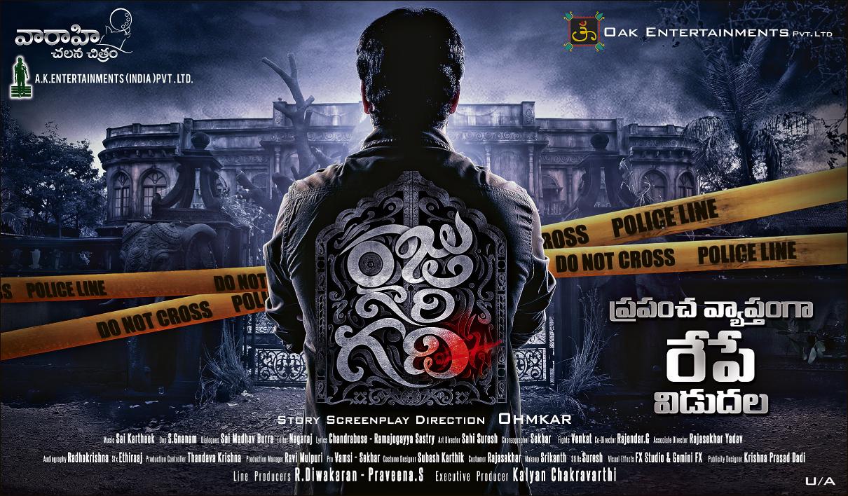telugu movies releasing this week 22 oct 15