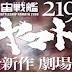 Novo filme de Space Battleship Yamato 2199 em 2014!