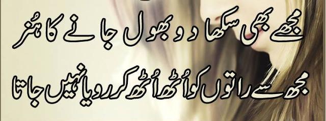 Alone Poetry Get the Urdu Shayari sad Shayari