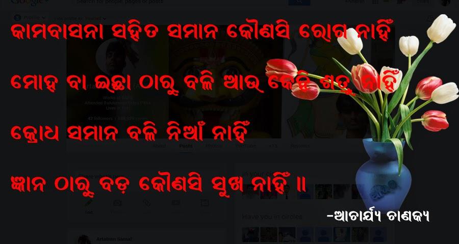 Odisha Parba Parbani: Chanakya Niti in Odia