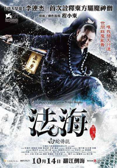 The Sorcerer and the White Snake 2011 DVDR Menu Full Español Latino Descargar