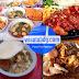 70 Tempat Kuliner Recommended di Seputaran Bandung