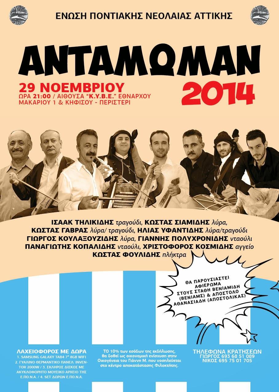 """Το ετήσιο """"Αντάμωμαν"""" πραγματοποιεί η Ένωση Ποντιακής Νεολαίας Αττικής"""