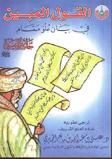 القول المبين في بيان عُلُو مقام خاتم النبيين - عيسى بن عبد الله الحميري