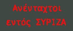 http://anentaxtoientosyriza.blogspot.gr/