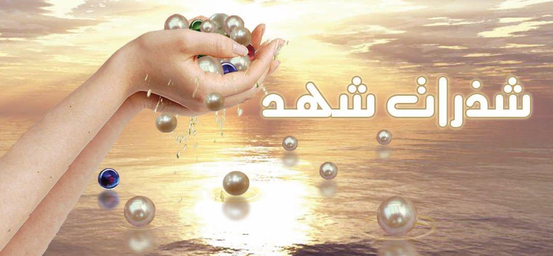 شَـــذْرات شَـــهد
