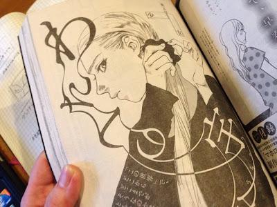 わたしの宇宙 野田彩子 :自分の世界が漫画の中だったら?