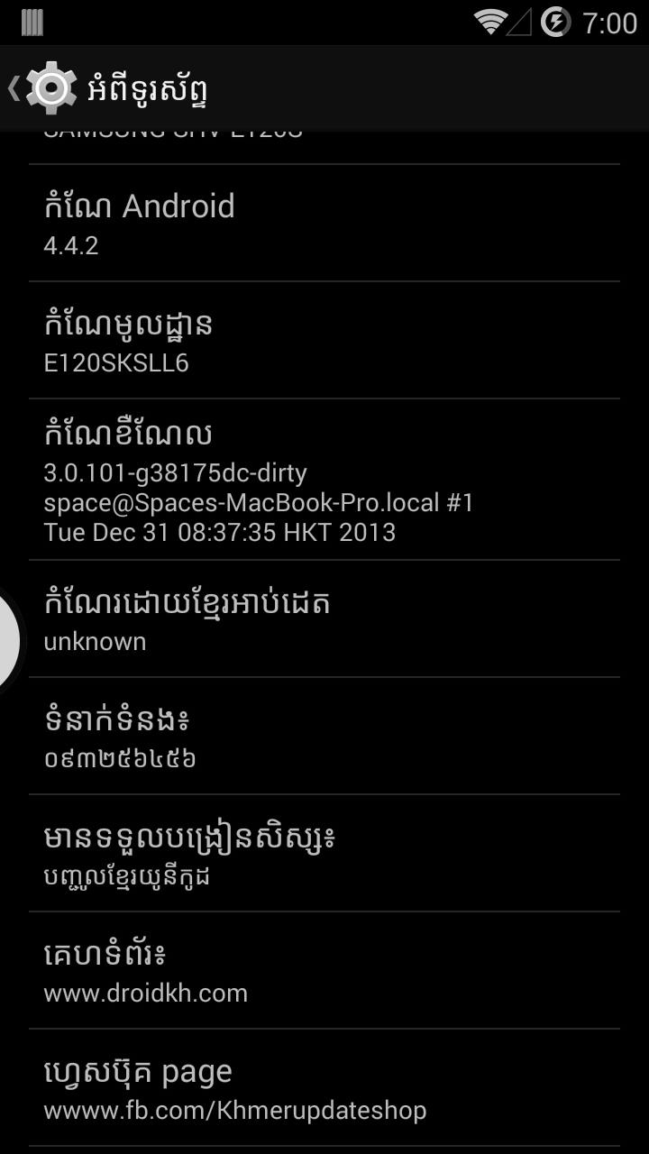ផុក សុវណ្ណា ជួសជុលទូរស័ព្ធ សូមស្វាគមន៍: Galaxy S2 HD E120S ...