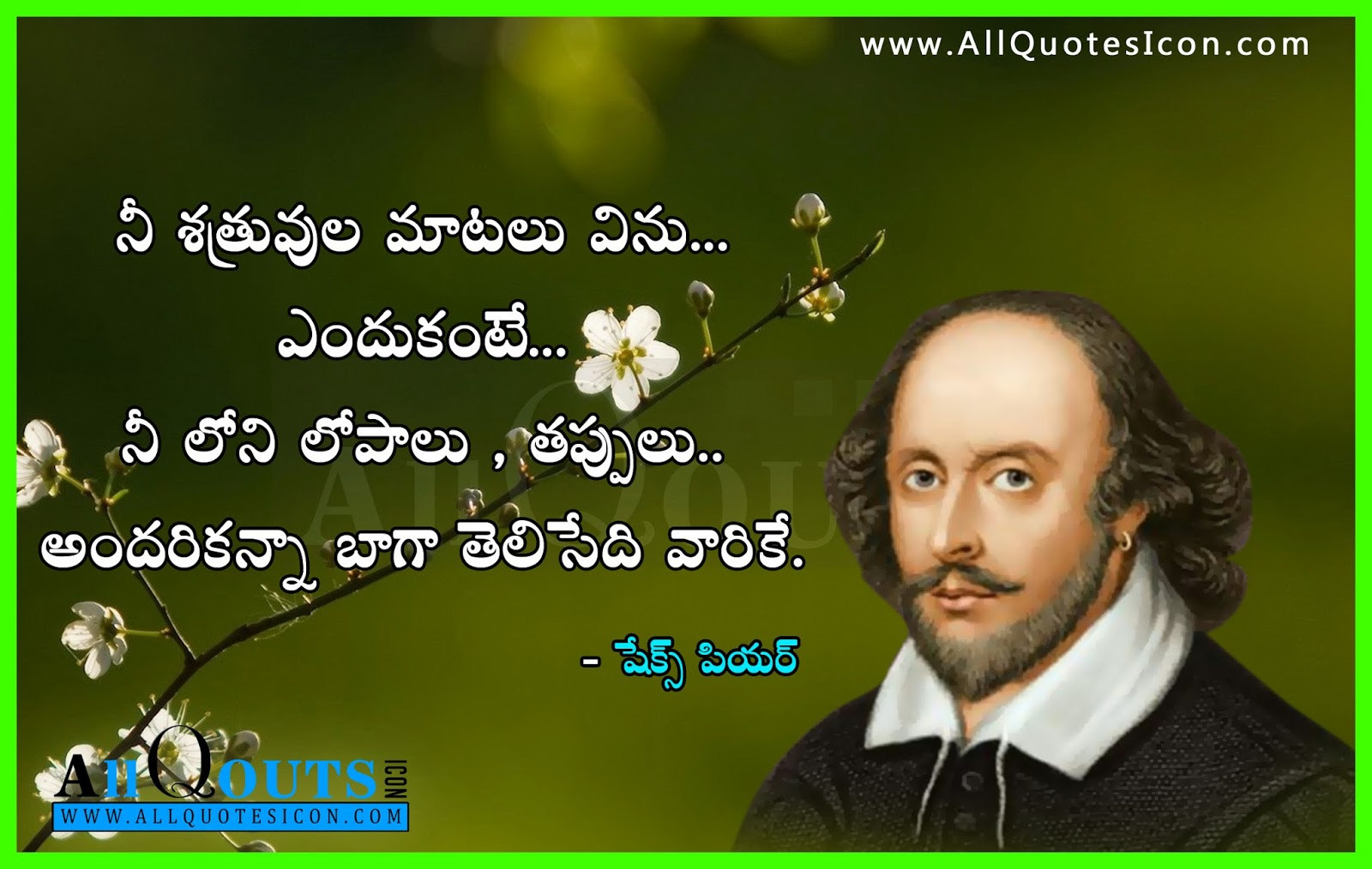 Inspiring Telugu Quotes And Shakespeare Thoughts Allquotesicon