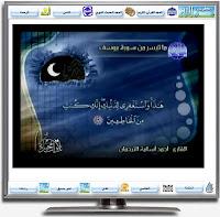 برنامج مشاهدة قنوات التلفزيون الاسلامية Sites viewing channels television islam