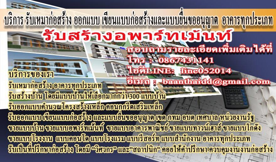 รับสร้างอพาร์ทเม้นท์เขียนแบบอพาร์ทเม้นท์Apartment Construction Services construction of apartments