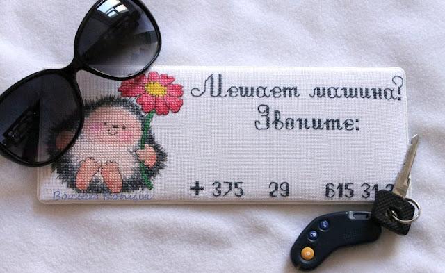 Карточка с номером для машины