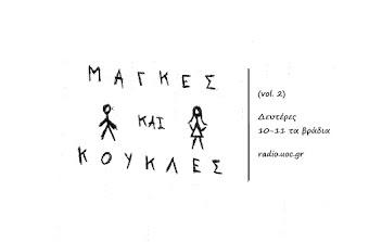 σλίτζι στο ραδιόφωνο