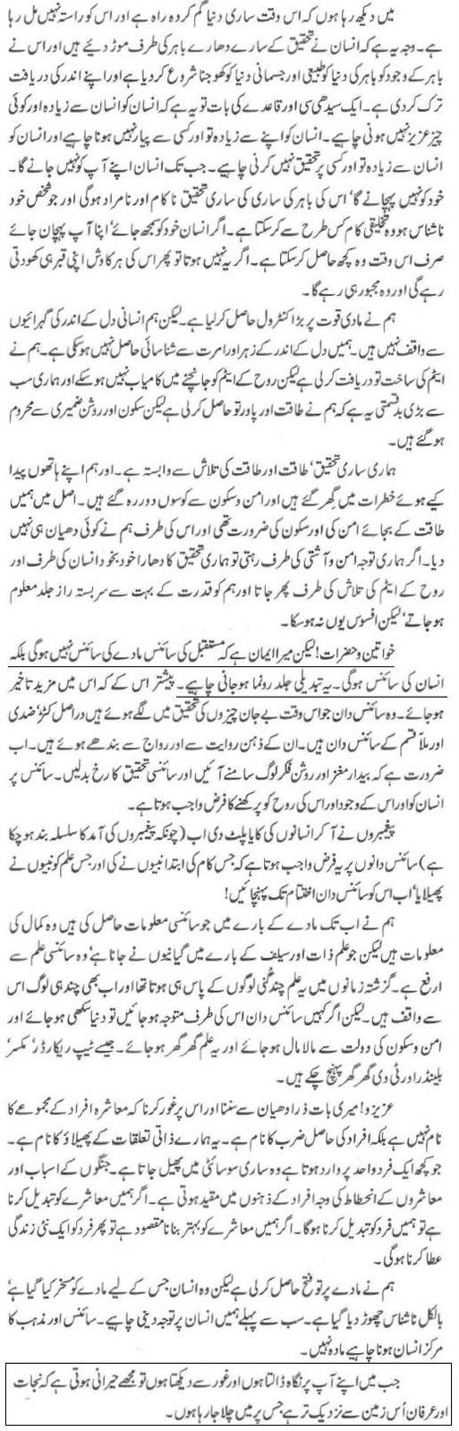 zavia 3 by ashfaq ahmed pdf