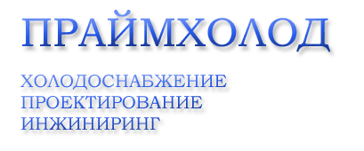 ПРАЙМХОЛОД