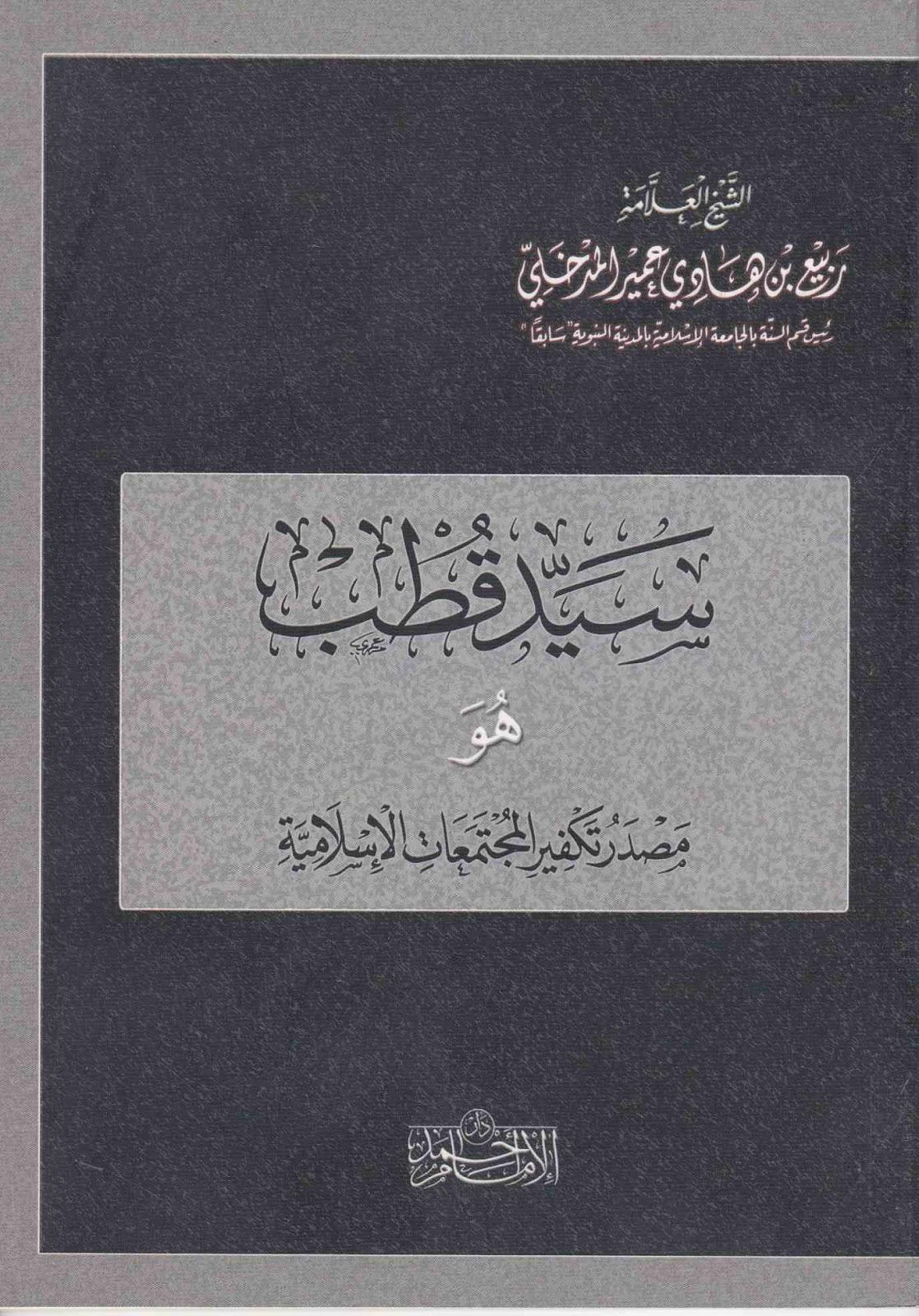 كتاب الذريعة للشيخ ربيع pdf
