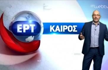 http://webtv.ert.gr/kairos/23noe2015-o-keros-stin-ora-tou-me-ton-saki-arnaoutoglou/