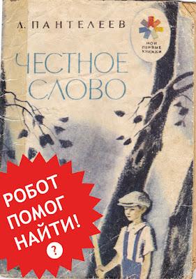 Пантелеев Честное слово СССР советская старая из детства Харкевич 1982 Мои первые книжки