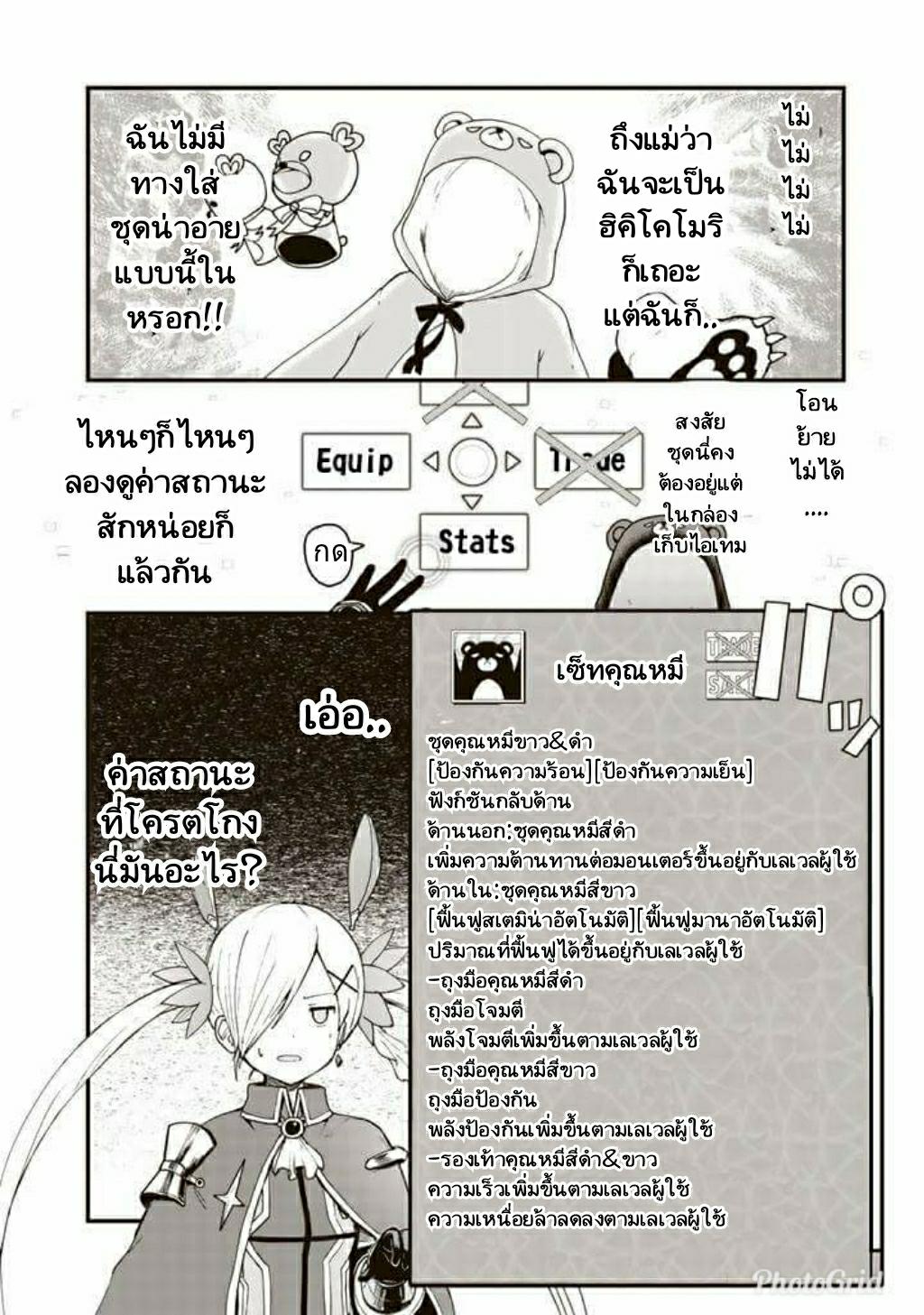 kuma kuma kuma bear ตอนที่ 1 TH แปลไทย