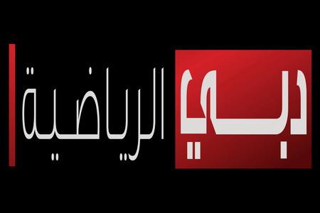 قسم تغطيه دوري أبطال آسيا 2011 - صفحة 10 Dubai+Sports+ar
