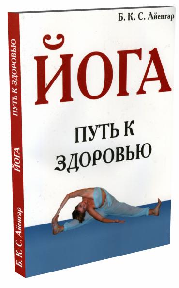 Йогачарья Б.К.С. Айенгар. Йога: Путь к здоровью