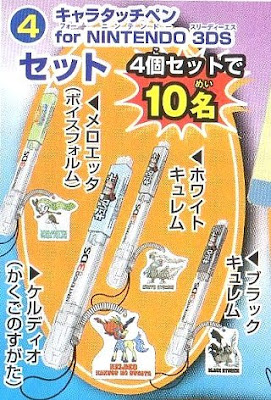 Part of Touch Pen for NINTENDO 3DS Pokemon BW 2012 Movie version Part 2 TTA