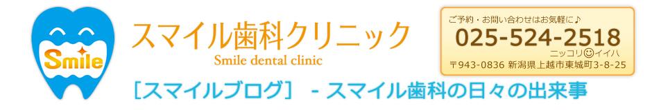 スマイルブログ - スマイル歯科クリニックの日々の出来事