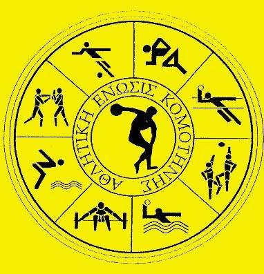 Το Σάββατο η ετήσια χοροεσπερίδα της Α.Ε. Κομοτηνής