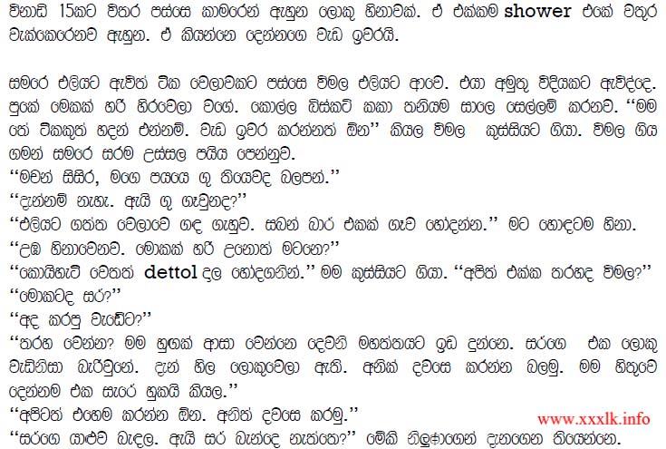 Gambada genu 8 sinhala wela katha and wala katha stories sinhala wal