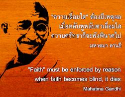 """""""ความเลื่อมใส"""" ต้องมีเหตุผล, (""""Faith"""" must be enforced by reason)"""