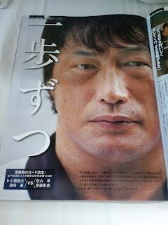 写真:「週刊プロレス」の小橋建太選手インタビュー記事ページ『一歩ずつ』