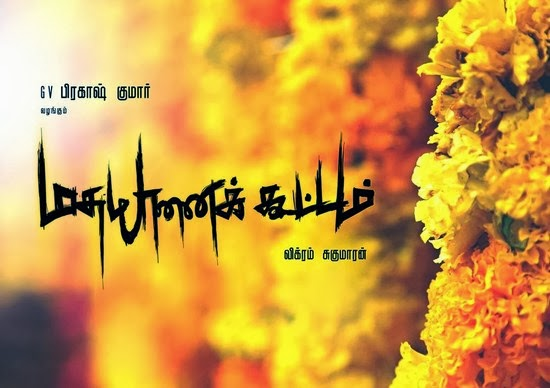 Madha yaanai koottam Tamil Full Length mp3 , Watch Online , Download Free , Direct Link , Madhayaanaikoottam Tamil Movie 320Kbps , madha yaanai koottam Tamil Movie watch Online