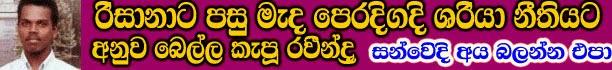 http://lankastarsnews.blogspot.com/2014/03/death-panelty-of-pavindra-pushpakumara.html