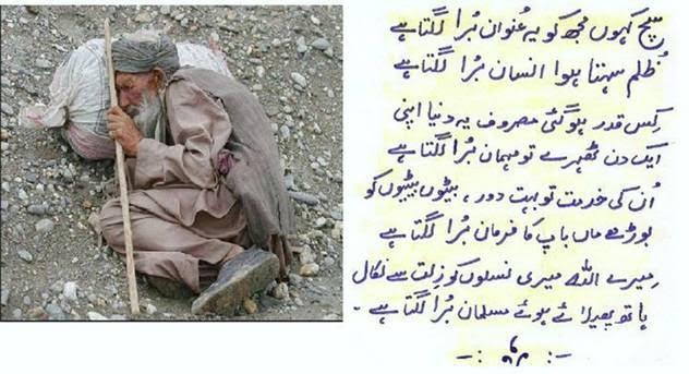 meri maa essay in urdu
