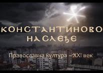 """Серија """"Константиново наслеђе"""""""
