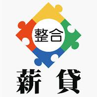 Sos【薪貸】貸款中心