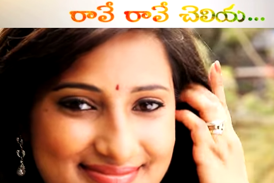 raave raave cheliya song short film
