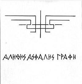 ΑΛΗΘΗΣ ΓΡΑΦΗ - ΚΕΙΜΕΝΟ ΒΟΜΒΑ ΤΗΣ Ο.Ε.Α (2003)