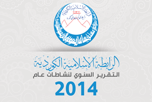 ......... التقرير السنوي لعام 2014