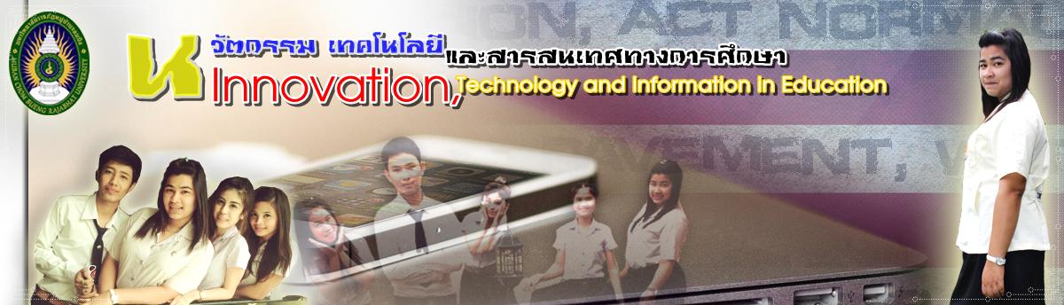 นวัตกรรม เทคโนโลยีและสารสนเทศทางการศึกษา.