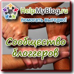 Сообщество блоггеров HelpMyBlog
