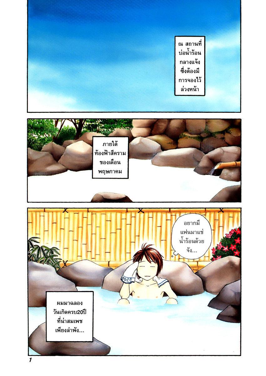 อ่านการ์ตูน Hetakoi 1 ภาพที่ 2